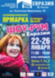 Плакат 2.jpg
