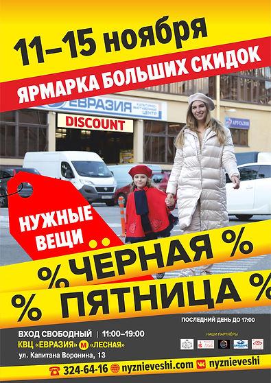 Афиша ЧП НВ 11-15.jpg
