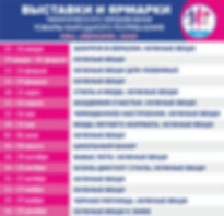 Календарь выставок 2020.jpg
