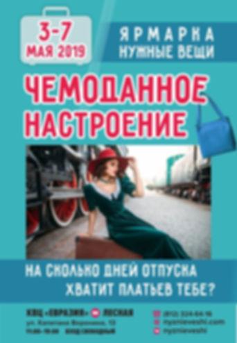 Плакат.jpg