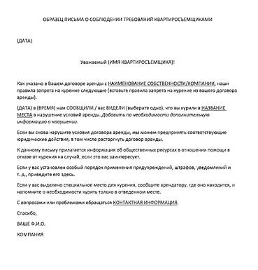 russianhousingletter.PNG