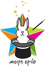 פליקס, קוסם לילדים מגילאי 3-7