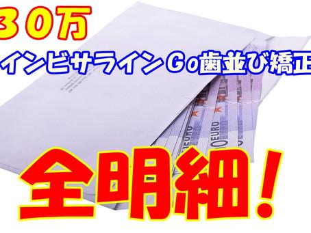 30万「インビザラインGo歯並び矯正」全明細