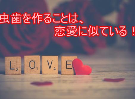 虫歯を作ることは、恋愛に似ている。