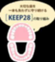 大切な歯を一本も失わずに守り続けるKEEP28の取り組み