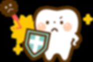 細菌をブロックする歯のイラスト