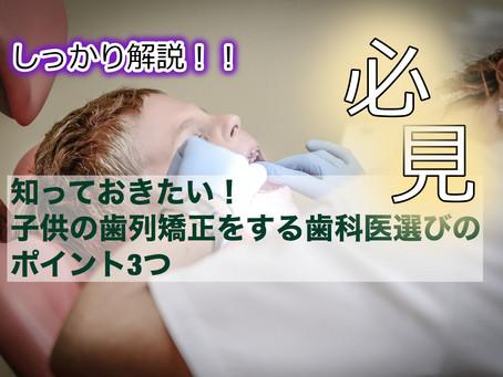 知っておきたい!子供の歯列矯正をする歯科医選びのポイント3つ