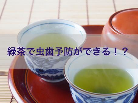 緑茶で虫歯予防ができる!?