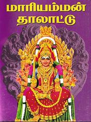 Maariyamman Talattu cover.jpg