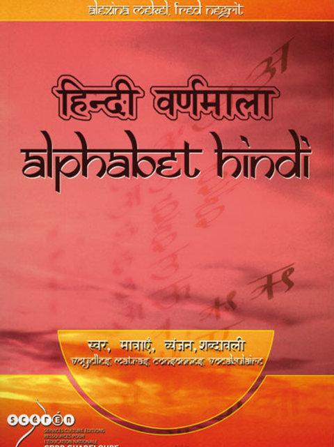 Alphabet Hindi (par Alexina Mékel et Fred Négrit)