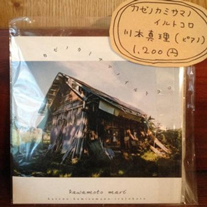 カゼノカミサマノイルトコロ / 川本真理