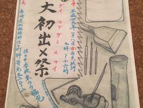 1/8(日)「大初出メ祭(ダイウブダシメサイ)」に出店