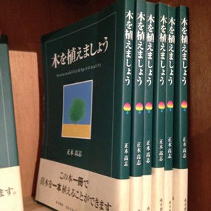 木を植えましょう(書籍) / 正木高志
