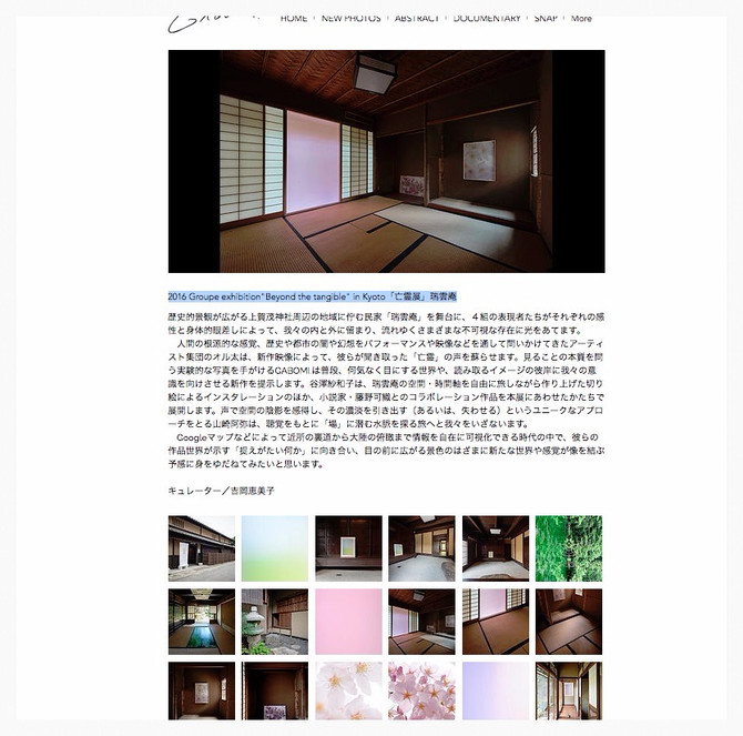 """update report: 2016 Groupe exhibition""""Beyond the tangible"""" in Kyoto「亡霊展」瑞雲庵 展示リポート"""