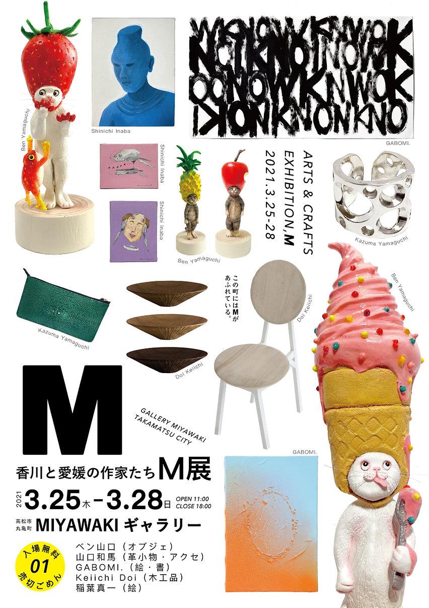 香川と愛媛の作家たち M展 アート&クラフト