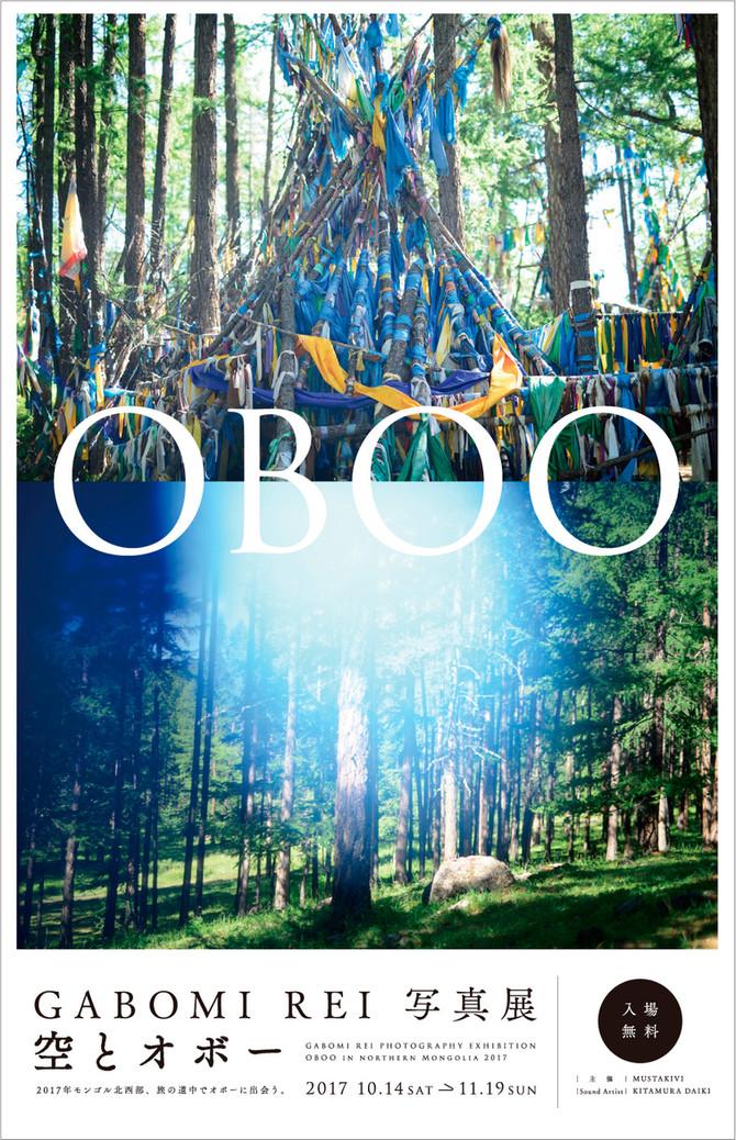 """写真展「空とオボー」開催のお知らせ 2017年10/14-11/19 my solo exhibition""""OBOO"""""""