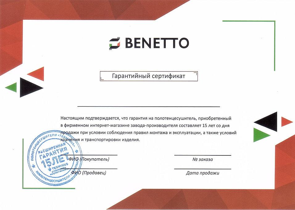 sertif_benetto.jpg