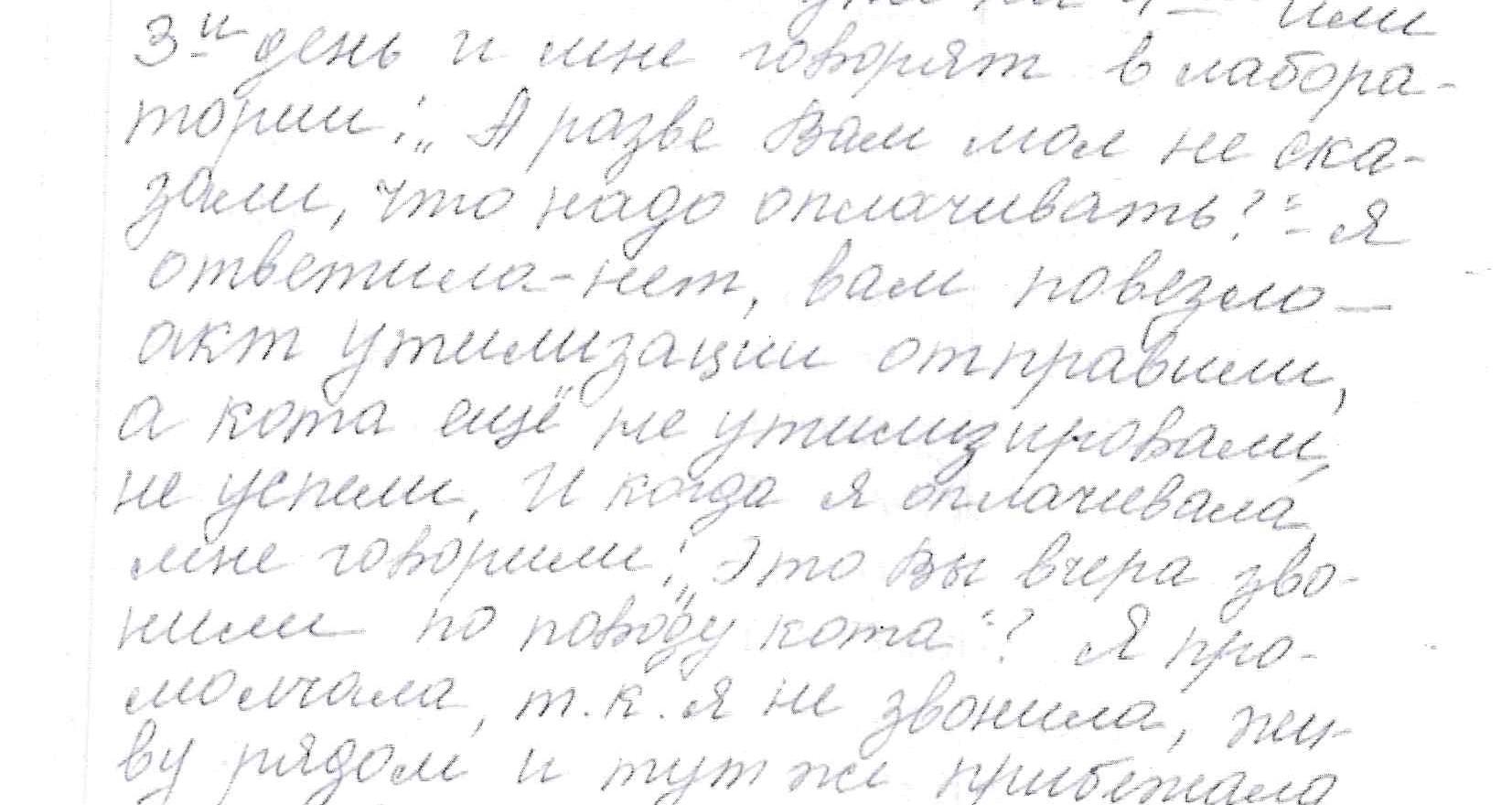 Обращение в Зооправо (фото)_Страница_4.j