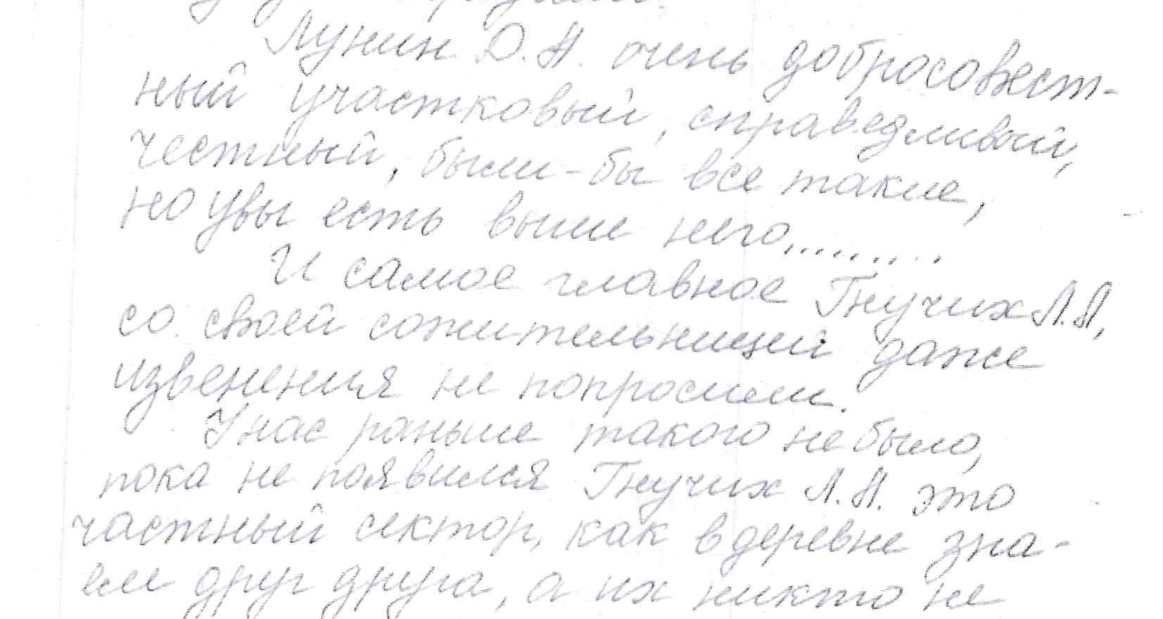 Обращение в Зооправо (фото)_Страница_6.j