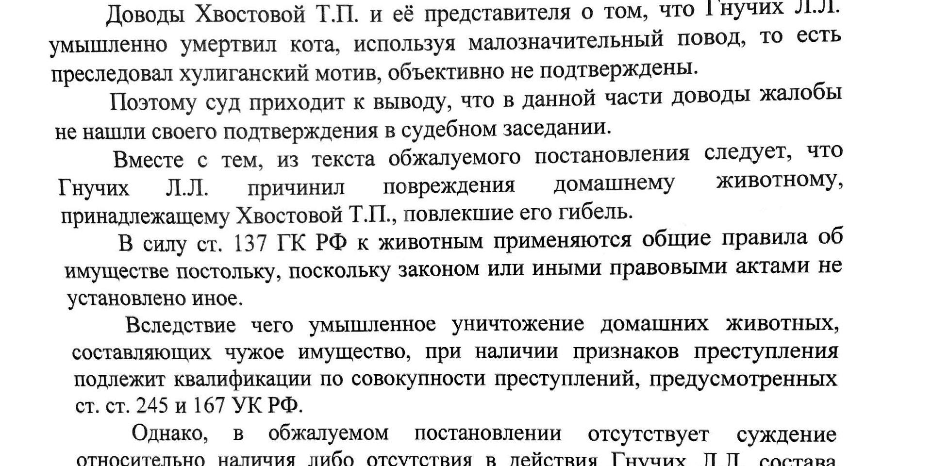 Пост. суда от 10.08.2018. по убитому кот