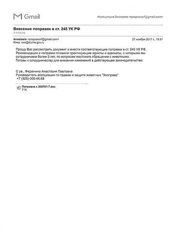 подтв. отправки поправок.jpg