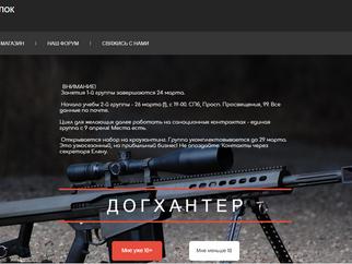 Блокировка сайта догхантеров в Санкт-Петербурге