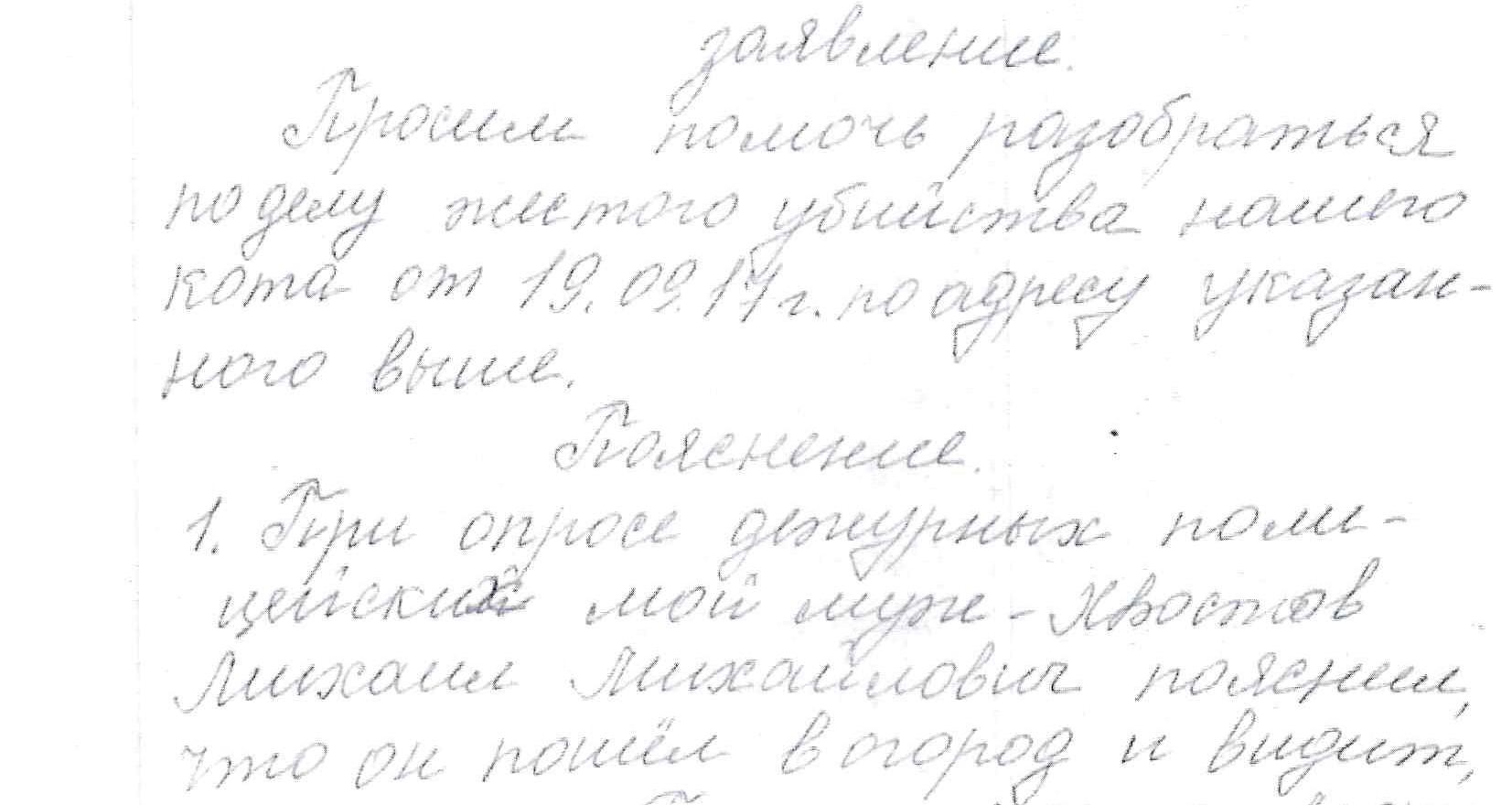 Обращение в Зооправо (фото)_Страница_1.j