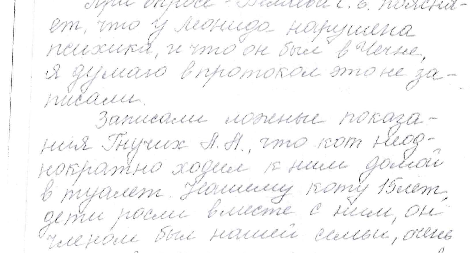 Обращение в Зооправо (фото)_Страница_2.j