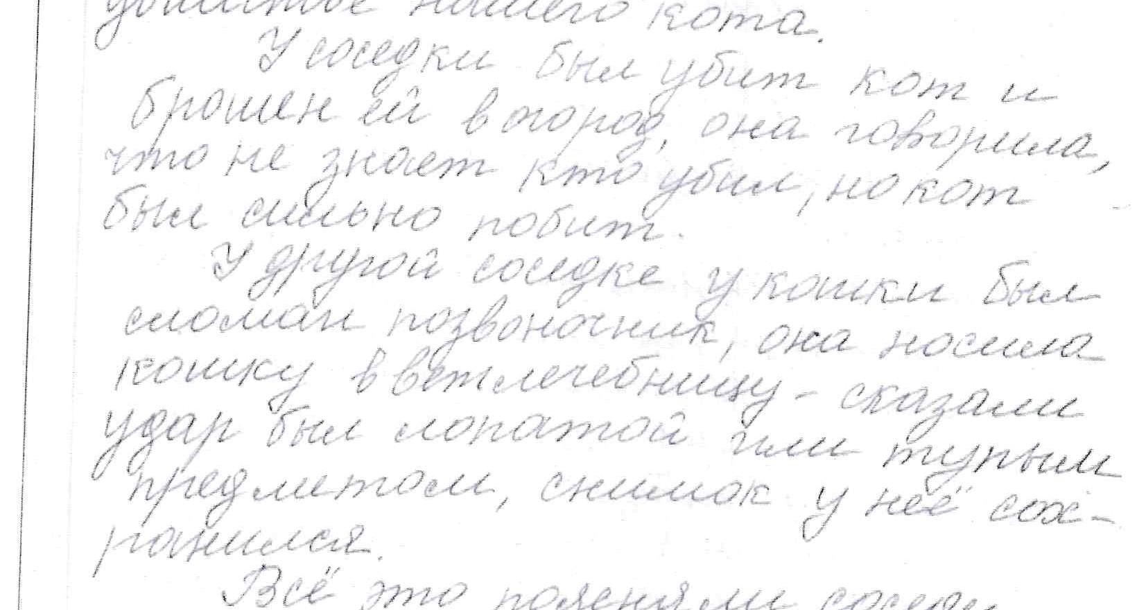 Обращение в Зооправо (фото)_Страница_3.j