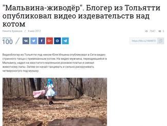 Живодер-трансвестит из Тольятти