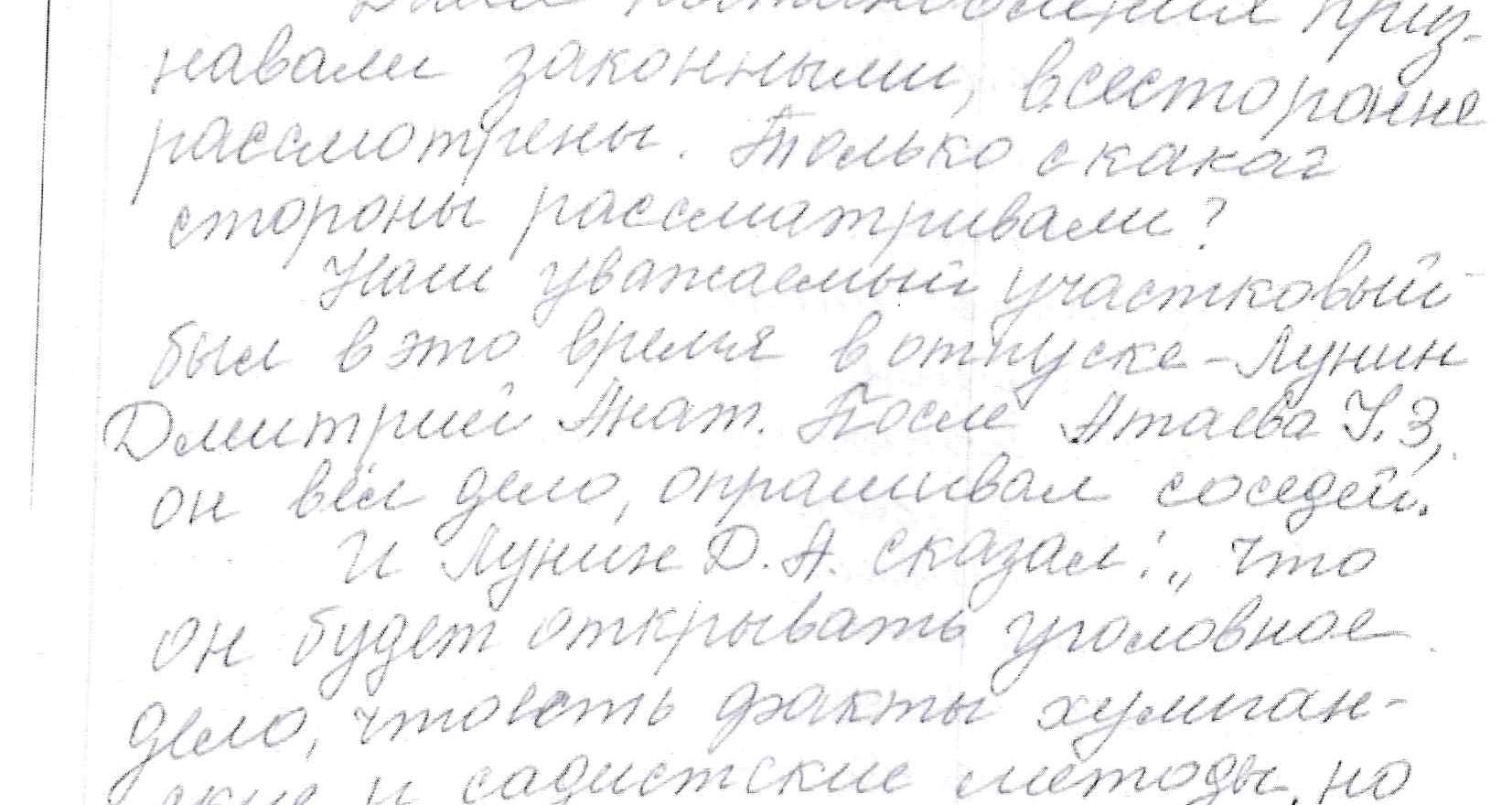 Обращение в Зооправо (фото)_Страница_5.j
