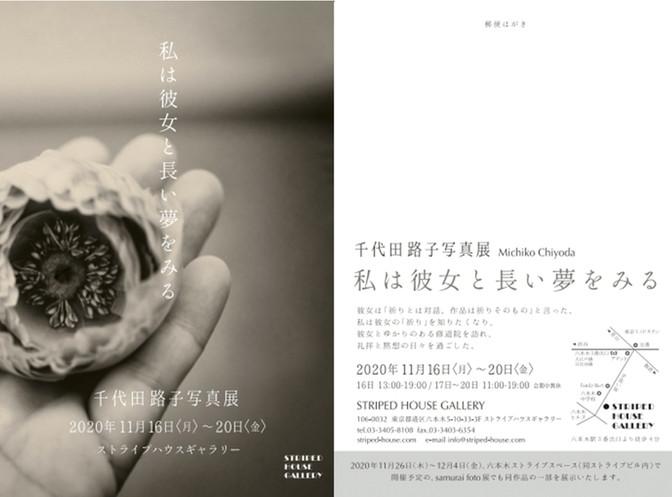写真展「私は彼女と長い夢をみる」を開催