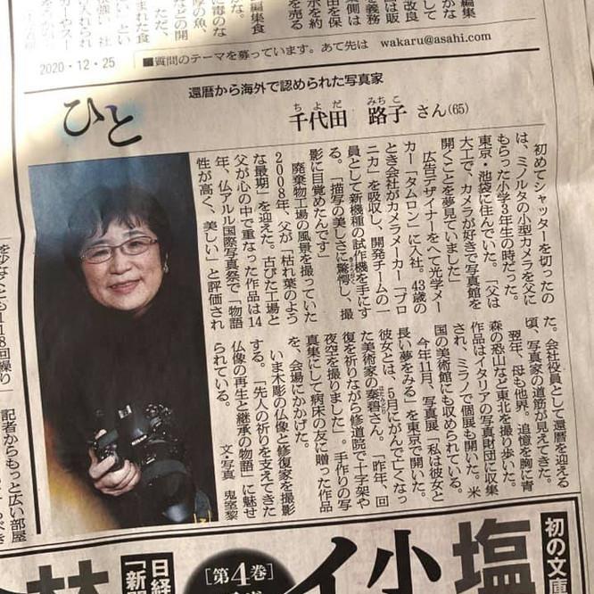 朝日新聞 人欄