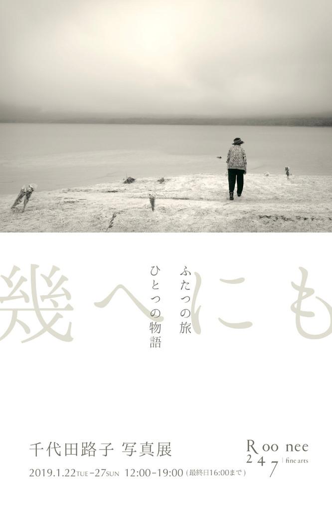 「幾重へにもーふたつの旅ひとつの物語」写真展開催