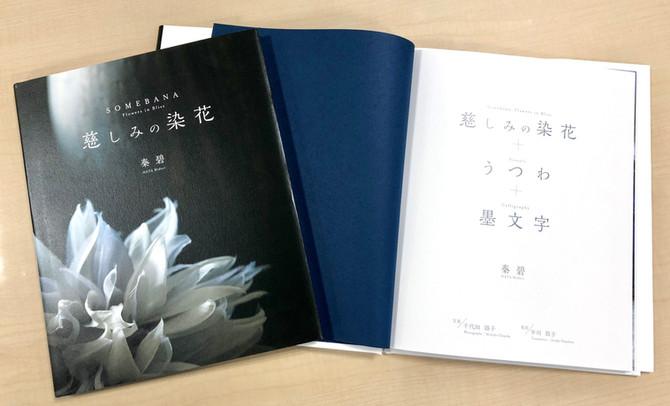 秦碧「慈しみの染花」作品集のご案内