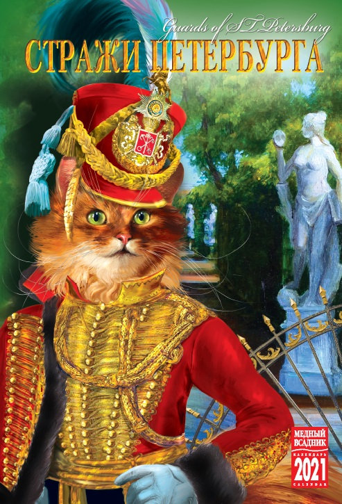 2021 GUARDIANS OF ST PETERSBURG CAT RUSSIAN WALL CALENDAR CATS UNIFORMS GUARDS