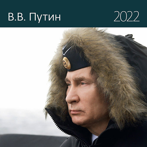 Vladimir Putin Wall Calendar 2022 President of Russia ORIGINAL