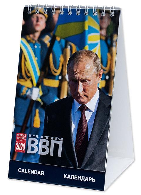 VLADIMIR PUTIN CALENDAR 2020 DESKTOP LODGE PRESIDENT OF RUSSIA ORIGINAL