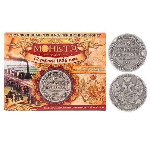 12 REGELN 1836 RUSSISCHES REICH TSARIST RUSSLAND NIKOLAY Nikolaus I. für Silber