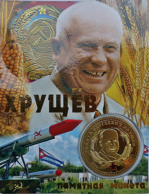 COMMEMORATIVE COLLECTIBLE COIN OF THE USSR NIKITA KHRUSHCHEV LIMITED EDITION