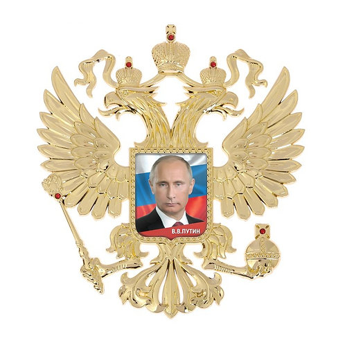 THE COAT OF ARMS RUSSIA VLADIMIR PUTIN DOUBLE-HEADED EAGLE, MODERN ACTING EMBLEM