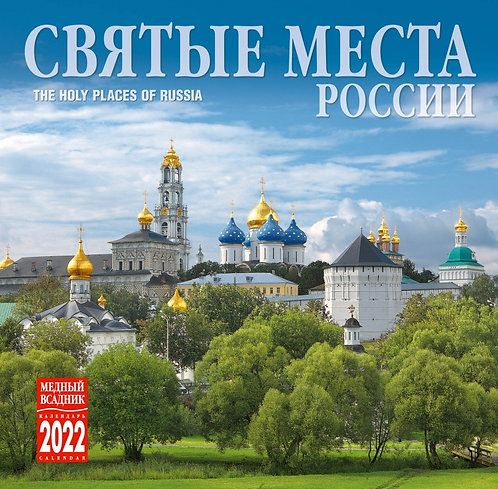 2022 WALL CALENDAR HOLY PLACES OF RUSSIA, CHURCHES BEST GIFT