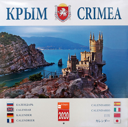 CRIMEA IN RUSSIA NEW WALL CALENDAR FOR  2020  IN 8 LANGUAGES