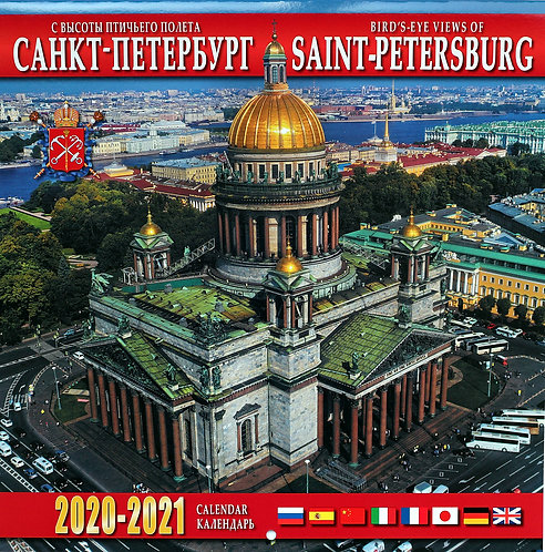 SAINT PETERSBURG IN BIRD'S-EYE WIEVS OF WALL CALENDAR 2020-2021 8 LANGUAGES