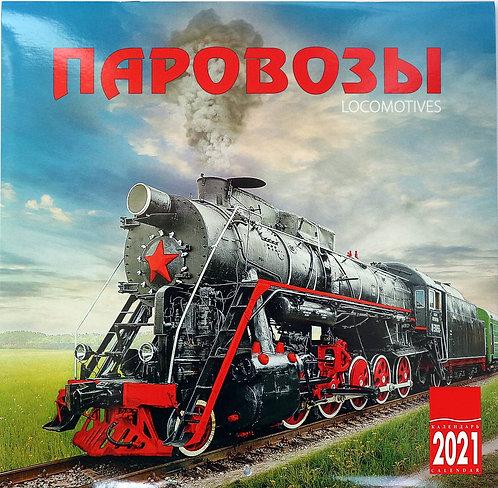 2021 NEW WALL CALENDAR RETRO LOCOMOTIVES RUSSIAN COLLECTION