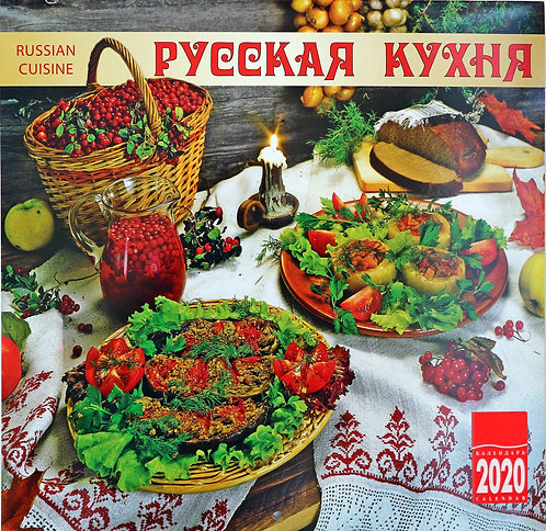 RUSSIAN KITCHEN WITH RECIPES 2020 WALL CALENDAR RUSSIAN CUISINE. FREE SHIPPING!