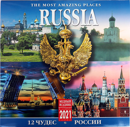 2021 WALL CALENDAR THE MOST AMAZING PLACES IN RUSSIA FREE SHIPPING
