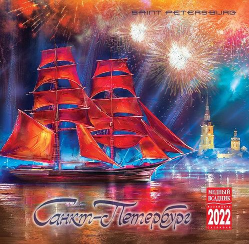 2022 Russian Wall Calendar Saint Petersburg Contemporary Painting Best Gift