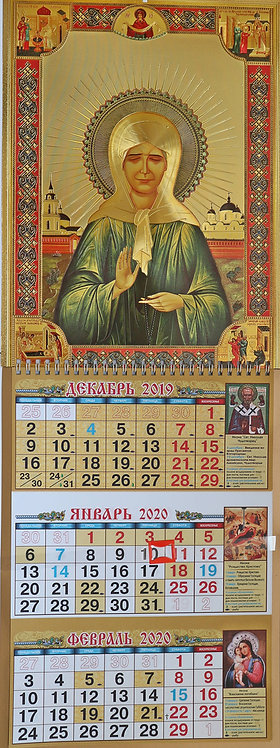 2020 MATRONA MOSCOW ORTHODOX CALENDAR ICON FROM RUSSIA 2020 IN METAL
