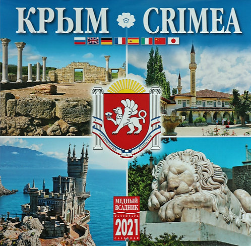 CRIMEA IN RUSSIA NEW WALL CALENDAR FOR  2021  IN 8 LANGUAGES